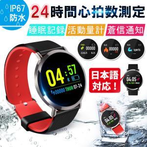 スマートウォッチ 対応 android 血圧 レディース メンズ防水 日本語 LINE対応 腕時計 スポーツ|igenso