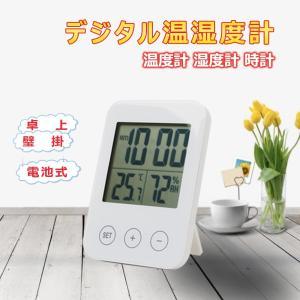 温度計 デジタル 卓上湿度計 高精度デジタル湿度計 温湿度計 シンプル 大画面 かんたん操作 室内 コンパクト|igenso