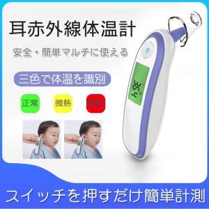 体温計 皮膚 耳赤外線体温計 赤ちゃん 安全 簡単 赤外線体温計 早い 非接触体温計|igenso