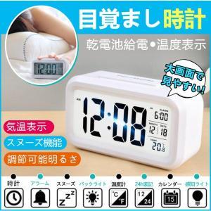 目覚まし時計 デジタル 卓上 めざまし時計 多機能時計 大画面 夜間バックライト 自動点灯 温度計 ...