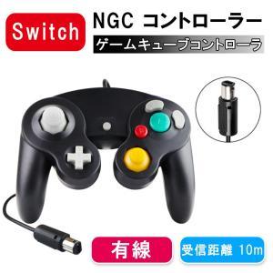 任天堂 NGC コントローラー 有線 GC 新モデル ゲーム用品 インパクト Wii WiiU igenso
