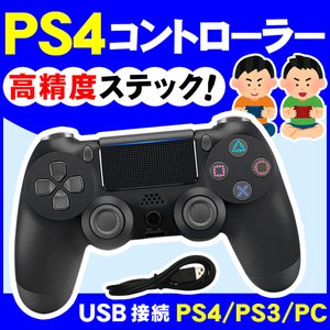 PS4 コントローラー バージョン 振動 有線 USB 接続 PS4 PS3 PC インパクト ゲー...