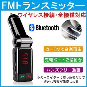 ★商品説明★ 本体をシガーソケットに、差し込みます! iPhone.スマホ、Bluetooth対応機...