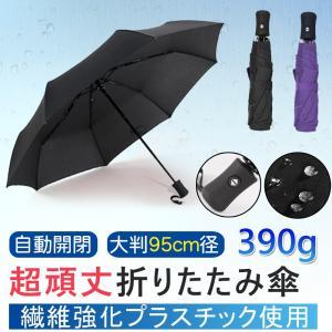 傘 雨傘 完全遮光 折りたたみ 8本骨 ワンタッチ 晴雨兼用 遮光 折りたたみ傘 日傘 自動開閉 晴雨傘 折れにくい 遮熱 耐風|igenso