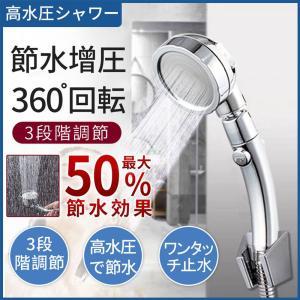 シャワーヘッド 水圧強い 浄水優し水流 節水 高水圧 低水圧 切り替え シャワー おしゃれ 便利 バス お風呂の画像