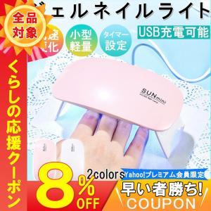 miniジェルネイルライト 充電式 SUN UV UV LEDライト初心者 電池 USB給電 可愛いミニ 持ち運びに便利 6W|igenso