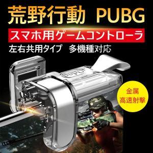 荒野行動 PUBG 射撃ボタン ゲームパッド 左右2個 エイムアシスト スマホ用 ゲームコントローラー 高速射撃ボタン phone/Android兼用|igenso