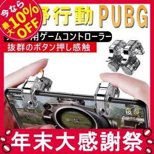 荒野行動コントローラー PUBG スマホコントローラー ゲームパッド iPhone Android 高速射撃 ボタン トリガー式 高耐久 高感度 左右2個セット|igenso