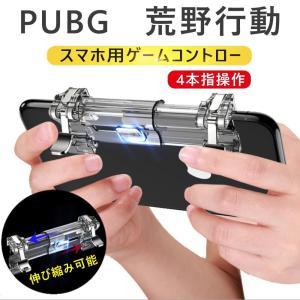 荒野行動 PUBG 射撃ボタン 2019年最新版 アルミ合金ボタン ゲームパッド エイムアシスト スマホ用 ゲームコントローラー 高速射撃ボタン|igenso