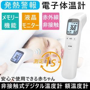 体温計 非接触体温計 操作簡単 赤ちゃん 赤外線 子ども 1秒 赤ちゃん用体温計 保育 温度測定器|igenso