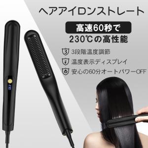 電熱ブラシ ストレート 陶磁 ヘアアイロン ヘアアイロンブラシ 髪ブラシ ヘアーア|igenso
