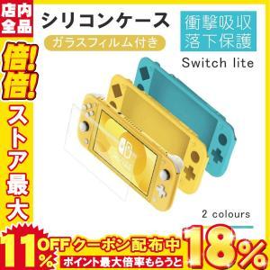 Switch Lite 保護ケース 耐衝撃 ニンテンドースイッチライト ケース シリコンカバー 保護カバー ソフト|igenso