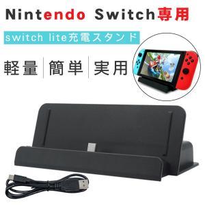 Switch Lite 急速充電 卓上充電器 着脱簡単 持ち運び可能 携帯用 igenso