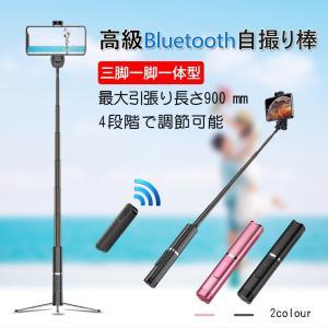 自撮り棒 三脚/一脚兼用 Bluetooth セルカ棒 無線 軽量 伸縮式 折り畳み 撮影 自分撮り アルミニウム合金|igenso
