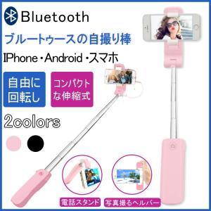 自撮り棒 Bluetooth スティック セルカ棒 無線 自分撮り カメラ iPhone android スマホ|igenso