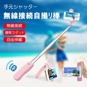 自撮り棒 セルカ棒 折りたたみ 超小型 伸縮スタンド iPhone android対応 有線 シャッター付き イヤホンジャック|igenso