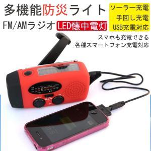 手回し太陽光充電ラジオ フラッシュライト ソト 懐中電灯 USB 30(db) 3LED AM/FM/WB ソーラー|igenso