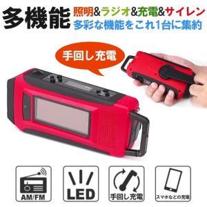防災ラジオ 携帯便利 太陽エネルギー 多機能 防水 LEDライト スマホ充電 AM/FM 非常用 手回し 外部電池 懐中電灯 ダイナモライト 防災ランタン クランク|igenso