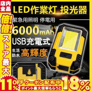 キャンプサイトライト テントライト 充電可 応急照明ライト 多機能 ソト COB光源 モバイルバッテリー 多用途 旅行 山登り 防災 台風 片手 大視野 多角度|igenso