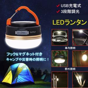 LED ランタン ライト 懐中電灯 USB 充電 防水 マグネット 3モード 調節可能 コンパクト 小型 吊り 防災 キャンプ レジャー 台風 アウトドア 緊急照明 外出|igenso