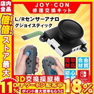 任天堂 Nintendo Switch スティック 3D交換操縦棒 スティックボタン ニンテンドースイッチ用 ジョイコン 修理部品 左右ハンドルスティック