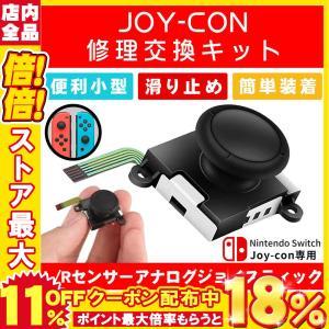 任天堂 Nintendo Switch スティック 3D交換操縦棒 スティックボタン ニンテンドース...