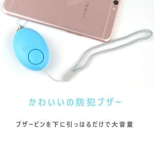 防犯ブザー 護身用 子供 小学生 女性でも安心 卵型 かわいい ブザー 120dB大音量 防災 デシベル