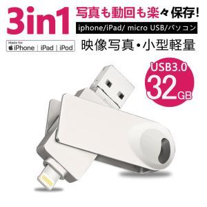 iPhone Android対応 USBメモリ 32G 大容量 外付け バックアップ データ転送 外...