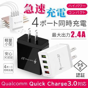 ACアダプター iPhone USB充電器 3.1Ah 高速充電 4口 iPad スマホ タブレット Android 各種対応 コンセント急速同時充電器 海外対応