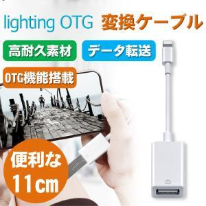 OTG対応USBホストケーブル iPhone OTG 変換ケーブル 変換アタブタ USBケーブル 高...