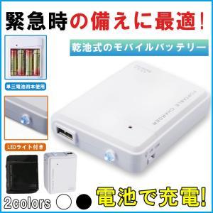 スマートフォン 乾電池交換式充電器 乾電池式 単3 USBタイプ microUSB充電 スマホ iP...