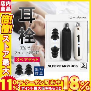耳栓 最強 遮音 イヤープロテクター 睡眠 勉強 シリコン 高性能 いびき 防音 水泳 ライブ いびき防止対策 工事現場
