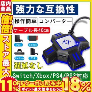 KXアダプター キーボードマウス接続アダプター マウスコンバーター Switch/Xbox/PS4/...
