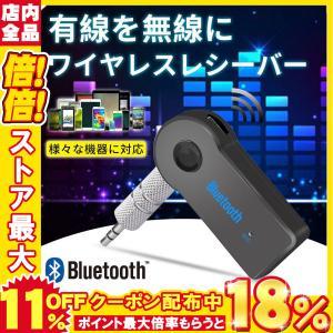Bluetooth レシーバー ブルートゥース AUX オーディオ ワイヤレス スピーカー FMトラ...