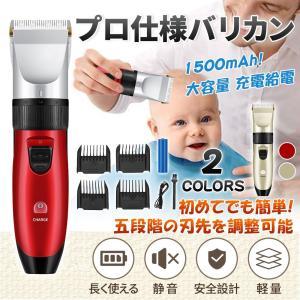 バリカン 散髪 プロ仕様 充電式 電動 業務用 家庭用 セルフカット 子供にもおすすめ コードレス