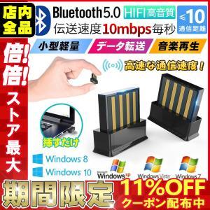 Bluetoothアダプタ ブルートゥースアダプタ ミニブルートゥース無線アダプター Bluetoo...
