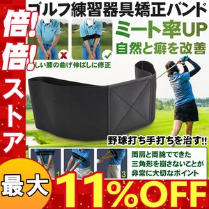 ゴルフ練習器具 ゴルフ用品 ゴルフスイング スイング矯正 スイングトレーナー 矯正ベルト 初心者適応 トレーニング 装着簡単