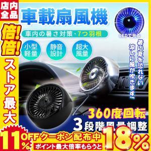 車用扇風機 カー用品 風量調整可能 LEDラウト搭載 静音 循環 USB電源 送風 小型 普通車 軽自動車 車内 車載 ファン 涼しいの画像