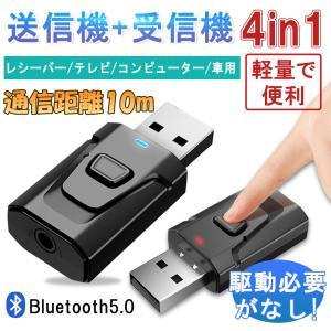 トランスミッター レシーバー Bluetooth USB 5.0 オーディオ 送信機 受信機 レシー...