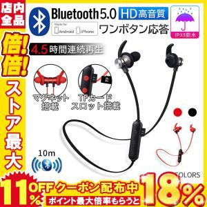 ワイヤレスイヤホン Bluetooth5.0 イヤホン スポーツ ランニング TF無線 イヤホン マグネット 両耳 防水 防塵 防汗 人間工学設計|igenso