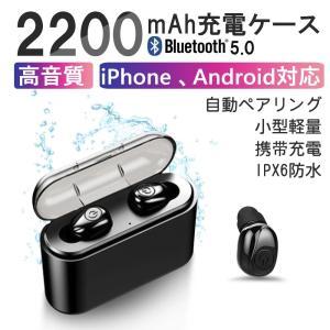 ワイヤレスイヤホン 両耳 Bluetooth5.0 両耳用イヤホン ブルートゥース v5.0 大容量充電ケース付き 高音質 iPhone 、Android対応 小型軽量 操作簡単