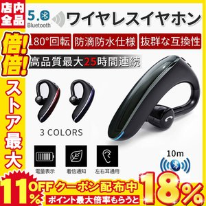 ワイヤレス イヤホン イヤホン5.0 左右耳通用 ワイヤレスイヤホン Bluetooth 5.0超長待機180日 高品質28時間連続 耳掛け型 180度回転 片耳|igenso