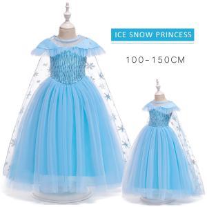 アナと雪の女王 エルザ コスプレ ワンピース 子供ドレス 女の子 Frozen衣装 ハロウィン 仮装 ディズニーランド igenso