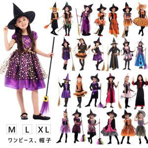 ハロウィン 魔女 子供 吸血鬼 パーティー バンパイア コスプレ変装 ハロウィーン イベント用品女の子 魔法 igenso