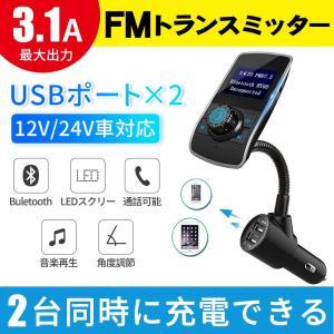 【四つ音楽再生モード】Bluetooth/TFカード/USBメモリ/AUX端子接続、無線でTFカード...
