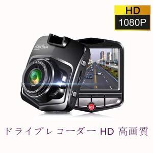 ドライブレコーダー 1080P 2.4インチ 500万画素 フルHD 170度広角 駐車監視 暗視機能 小型 防犯 改良版|igenso