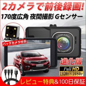 ドライブレコーダー ドラレコ フルHD1080P 1200万画素 高画質 広角 Gセンサー搭載 エンジン連動12/24V車対応|igenso