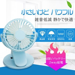 挟んで、置いて、どこでも使えるUSB扇風機 涼風を持ち歩こう どこでもCOOLできる 暑気解消をもっ...