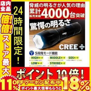 LED懐中電灯 防災 超強力 防災グッズ  小型 携帯 ライト 明るい 防水 強力 高輝度 LED|igenso
