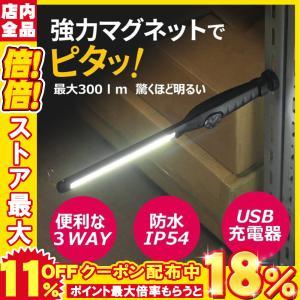LED作業灯 LEDライト 充電式 懐中電灯 非常灯 防災 ハンディライト ワークライト 屋外 屋内 用|igenso